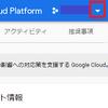 Googleマップ APIキー