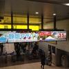 【3年連続3回目】静岡マラソン2017レポ〜その1〜
