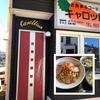 札幌市・手稲区のオススメの「大盛り店」と言えば、「キャロット」!!~メニュー豊富で、お腹いっぱい食べられるお店!落ち着いた雰囲気もオススメ!~