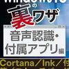 次期Windows 10では、Cortanaの代わりにAlexaを利用可能に?