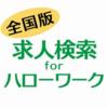 求人検索 for ハローワーク - 就職・転職・アルバイトの検索アプリ♪