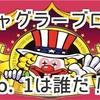 ジャグラー スロットNo. 1決定戦〜対戦相手募集します〜