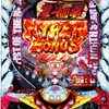 サミー「ぱちんこCR 北斗の拳7 転生」の筐体&PV&ウェブサイト&情報