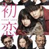 """世界の""""MIIKE""""が撮った""""洋画""""「初恋」(2020)"""