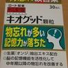 【ロート製薬から誕生】物忘れ改善薬!キオグッド顆粒(第3類医薬品)