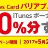 サークルKサンクスでiTunesカード10%増量キャンペーン開催中 (2017年6月1日まで)