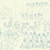 【平成最後の夏2018絵日記②】北の合宿2018秋
