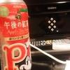 阪急オアシスにて期間限定で販売されている午後の紅茶 赤リンゴ&青リンゴを飲んでみました。今までにない不思議な味がしました。