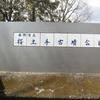 秦野市桜土手古墳公園