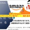 最近AmazonとJCBが仲良いよね〜Amazonのキャンペーン〜