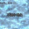 Mov.44 不遜な進化(2)
