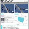 【ソフテニ・タイムズ】アイテムレビュー②「NEXIGA 90G」