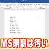 いつまで「MS明朝」が日本文書の標準なのだろう……そろそろ変更しませんか?