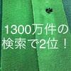 検索1450万件中の1位!【ブログカテゴリーでここ来ちゃうの!?】