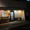 三鷹駅南口 ぶぅたん  で夕食