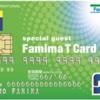 【急げ!】ファミマTカードでポイントゲットその2【ポイントタウン】
