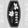 【香港在住者が教える】白花油の本当の効能|香港の万能オイル常備のススメ| 虫除け肩こり頭痛