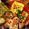 臭豆腐ってどんな臭い??台湾の激臭「臭豆腐料理」3連発!!生・揚げ・麻辣臭豆腐。