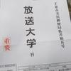 vs 司書教諭講習(in放送大学) [#2 申し込み]