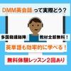 【無料体験あり】DMM英会話って実際どう?私の体験談 特徴・メリット【口コミ・評判】英単語を効率的に覚えられる!教材すべて無料!デメリットは?