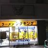 二郎系の人気店「ブタキング 大麻R12店」の醤油味のラーメンを食べた