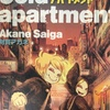COLD APARTMENT //  財賀アカネ 先生(漫画)
