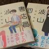 これから読書を始めたい人は書店員 波山個間子に本を紹介してもらおう!