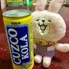 セブのセブンイレブンで発見!黄色いコーラ!ってどんな味がするのかどうにも気になり飲んでみた!