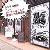 【オススメ5店】天神・西中洲・春吉(福岡)にあるカレーが人気のお店