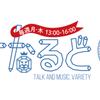 2016年08月16日 ニッポン放送 「土屋礼央 レオなるど」 ゲスト 田中康夫