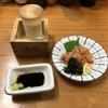 「ちょい呑み」- 美味しい地酒を求めて大阪・天王寺へ-