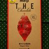 ドン・キホーテに『明治』の高カカオチョコ「meiji THE Chocolate」のエレガントビターが売られていたので購入。食べた感想を書きました
