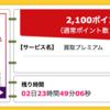 【ハピタス】買取プレミアムで2,100pt(2,100円)!