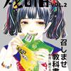 コミティア117新刊