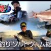 【小泉未公開映像】来週のガチ釣りはソルトゲーム総集編