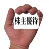 6月株主優待【金券】