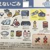 【さいたま市】最大の一辺が90センチ未満の家具の捨てかた。