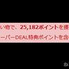 アタック 洗濯用洗剤を5万円分も注文したけど15%オフになって半額戻って来る事件 楽天スーパーDEAL