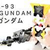 【逆襲のシャア】RX-93 ν GUNDAM ニューガンダムをLaQ(ラキュー)で作ってみた。