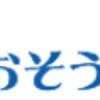【おそうじ本舗】還元率の高い「モッピー」ポイントサイト経由でポイントが貯まる!