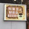 【ノマドワークにも使える】自家焙煎の店「銀座和蘭豆(ランズ)」を紹介