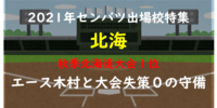 【センバツ2021】北海の特徴・注目選手紹介【ドラフト候補】