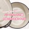 バーミキュラ)鍋底の色素沈着を落とす方法|重曹で汚れをきれいに