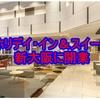 新大阪にIHGホテルが開業