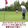 ゴルフでパターのコツとは?パッティングが上達する4つの練習方法をご紹介!