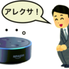 【Amazon Echo】反応しない時の対処方法!リセット・再起動のやり方を解説。