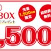 キットカット3袋が無料でもらえて5000円分のポイントももらえるお得案件!