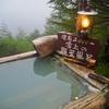 高峰温泉 ランプの宿 高峰温泉(長野)