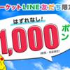 【1/15~2/28】(dポイント)dマーケットLINEお友だちくじ、およびdアカウント連携でもれなく10ポイントプレゼント!
