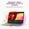 Apple、MacかiPad Pro購入でApple Storeギフトカードが貰える「新学期を始めよう」キャンペーンを開始